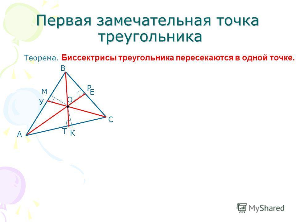 Первая замечательная точка треугольника Теорема. Биссектрисы треугольника пересекаются в одной точке. Е Т А В С О У К М Р
