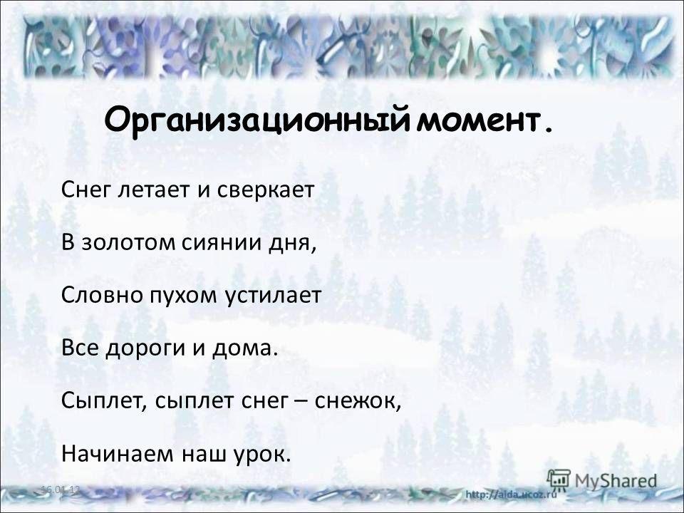 3 Организационный момент. Снег летает и сверкает В золотом сиянии дня, Словно пухом устилает Все дороги и дома. Сыплет, сыплет снег – снежок, Начинаем наш урок.