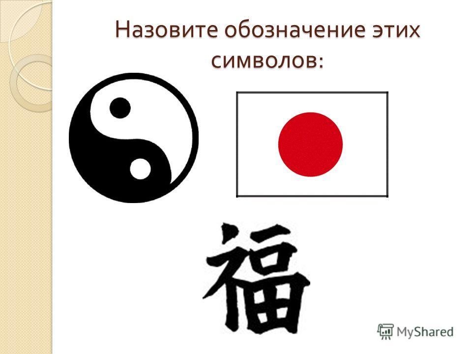 Назовите обозначение этих символов :
