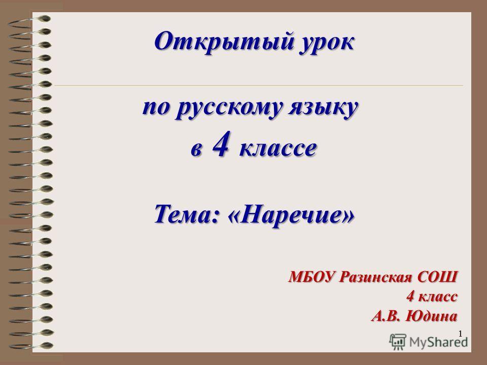 11 Открытый урок по русскому языку в 4 классе Тема: «Наречие» МБОУ Разинская СОШ 4 класс А.В. Юдина