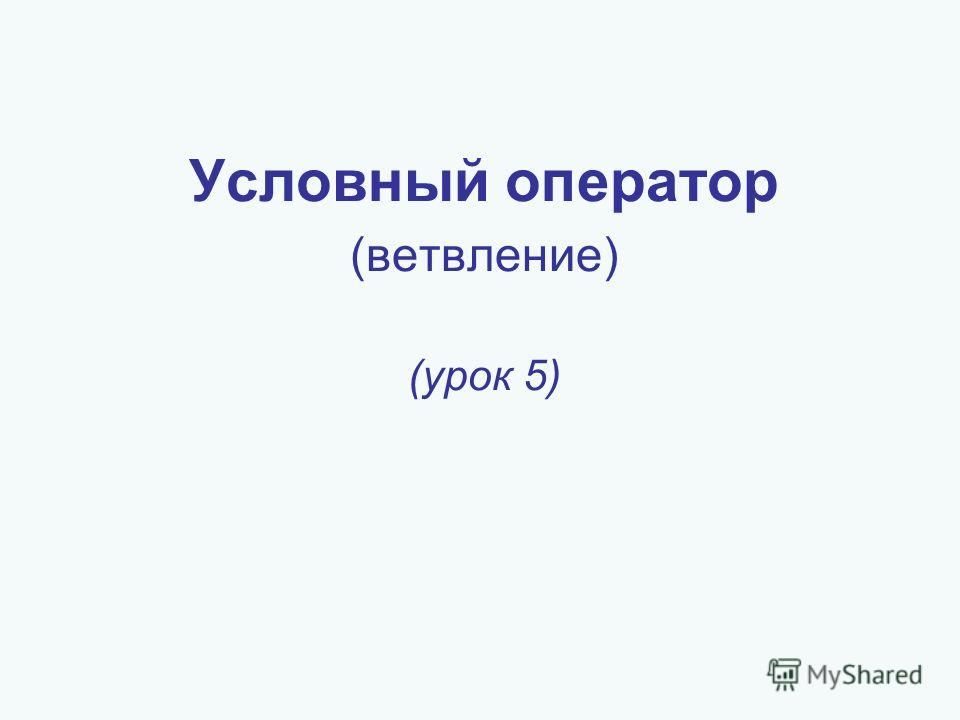 Условный оператор (ветвление) (урок 5)