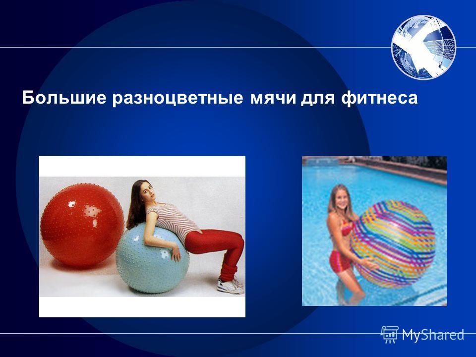 Большие разноцветные мячи для фитнеса