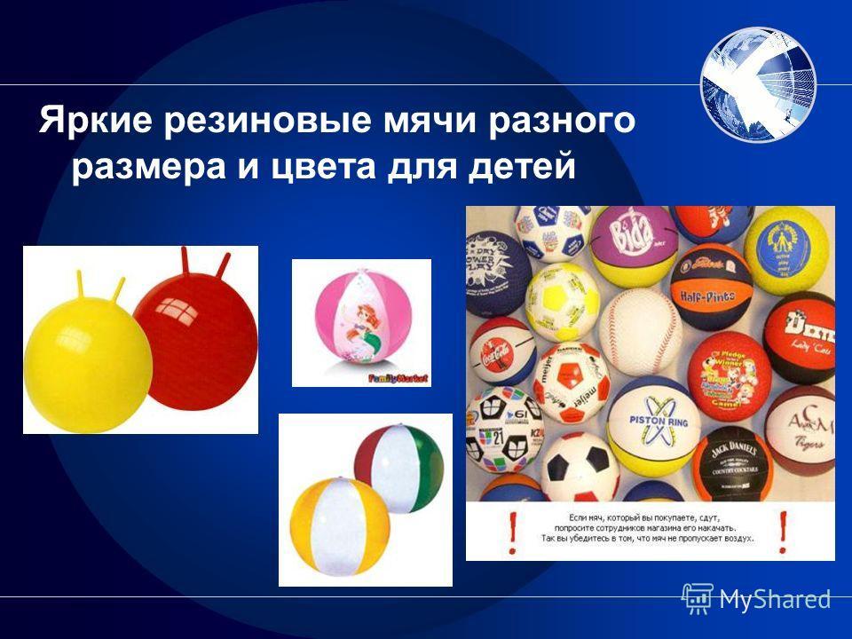 Яркие резиновые мячи разного размера и цвета для детей