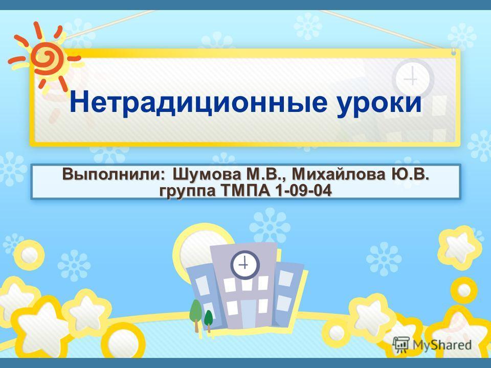 Выполнили: Шумова М.В., Михайлова Ю.В. группа ТМПА 1-09-04