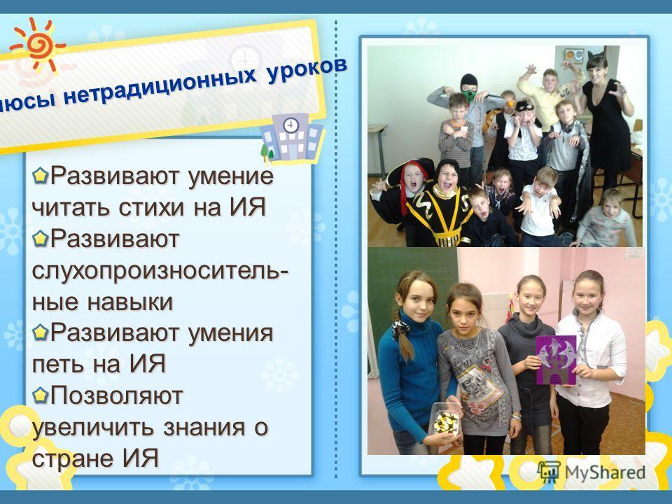 Развивают умение читать стихи на ИЯ Развивают слухопроизноситель- ные навыки Развивают умения петь на ИЯ Позволяют увеличить знания о стране ИЯ