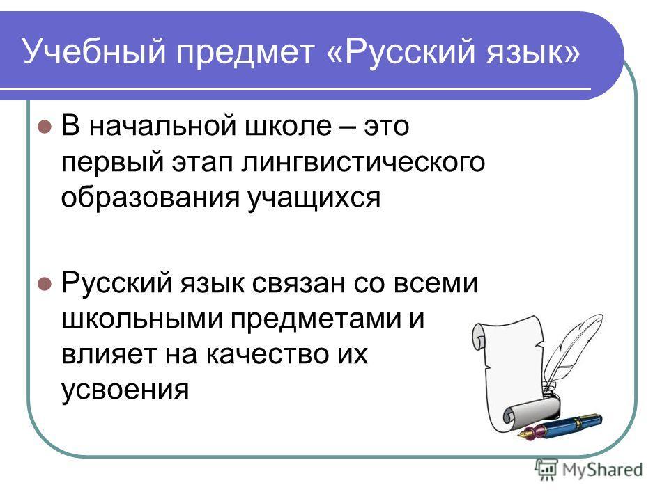 Русский язык связан с предметами