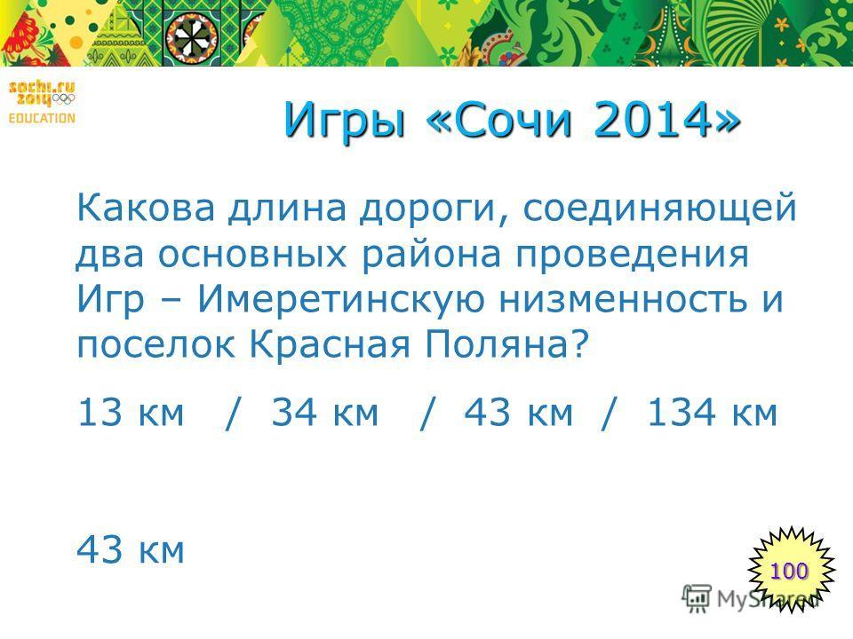 7 февраля 2014 г. Когда состоится Церемония открытия Олимпийских зимних игр в Сочи? 60 Игры «Сочи 2014»