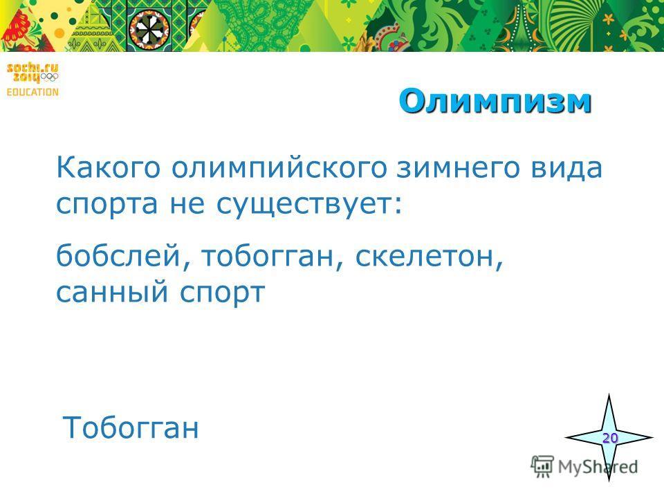 Волонтеры Игры «Сочи 2014» ПаралимпизмОлимпизм