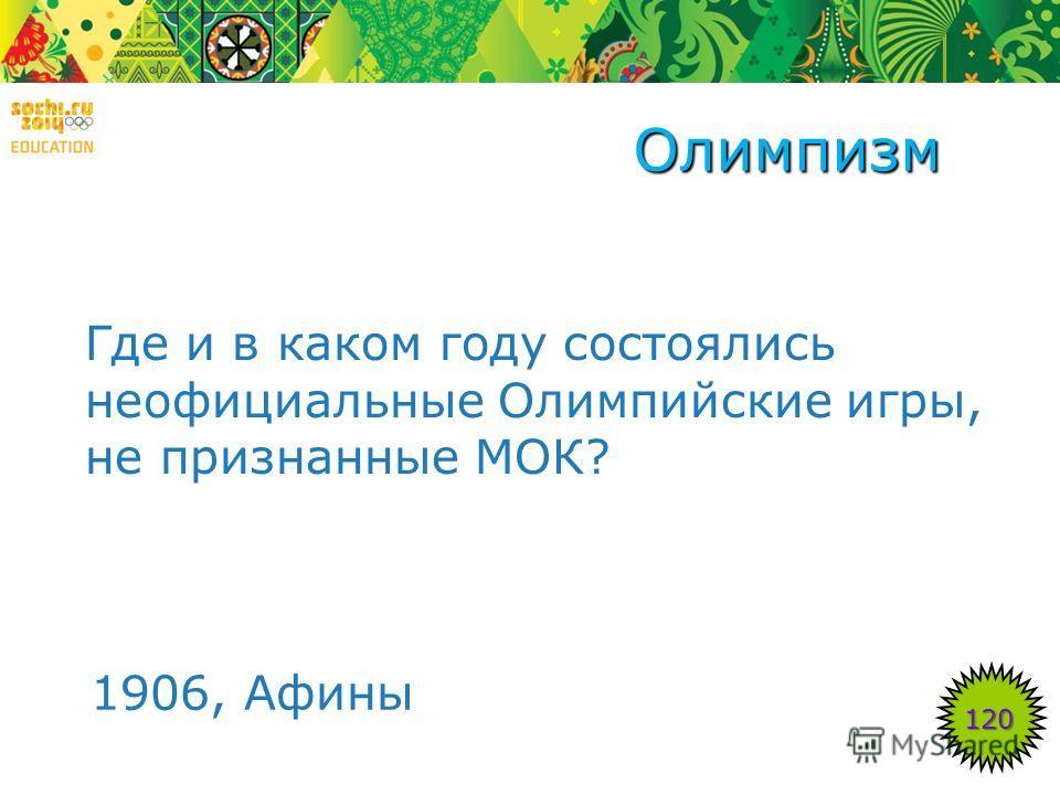 Кто стал первым главой МОК после его основания в 1894 году? Деметриос Викелас 100 Олимпизм