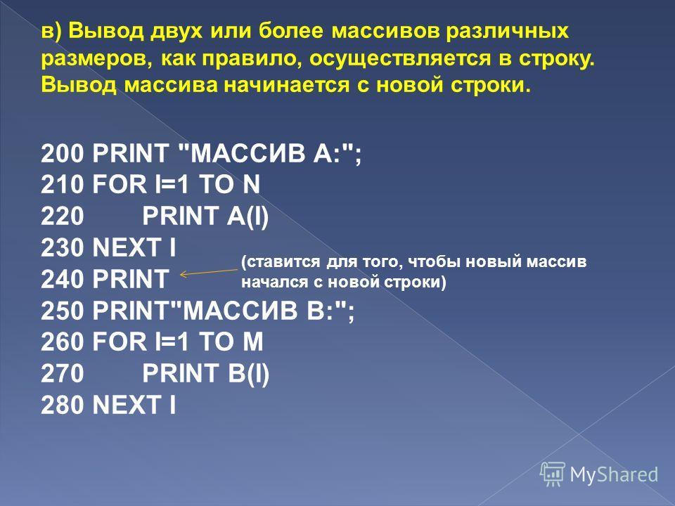 в) Вывод двух или более массивов различных размеров, как правило, осуществляется в строку. Вывод массива начинается с новой строки. 200 PRINT