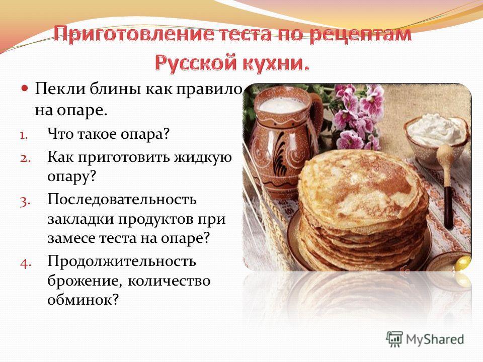 Как правильно приготовить тесто для блинов на кефире