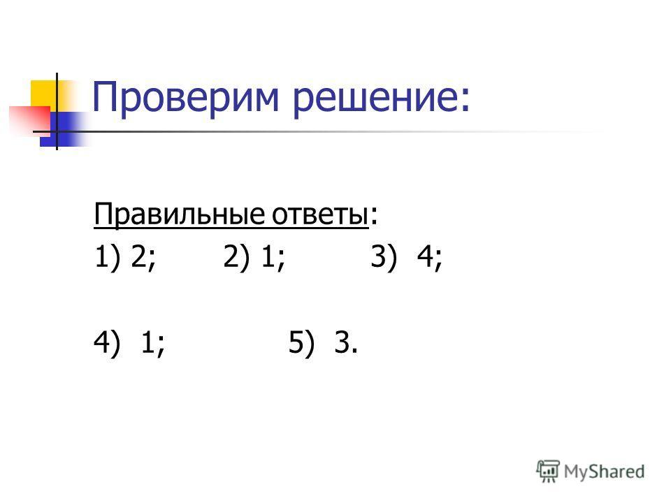 Проверим решение: Правильные ответы: 1) 2; 2) 1; 3) 4; 4) 1; 5) 3.
