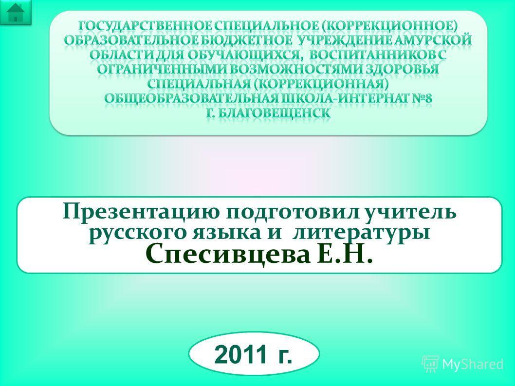 Презентацию подготовил учитель русского языка и литературы Спесивцева Е.Н. 2011 г.