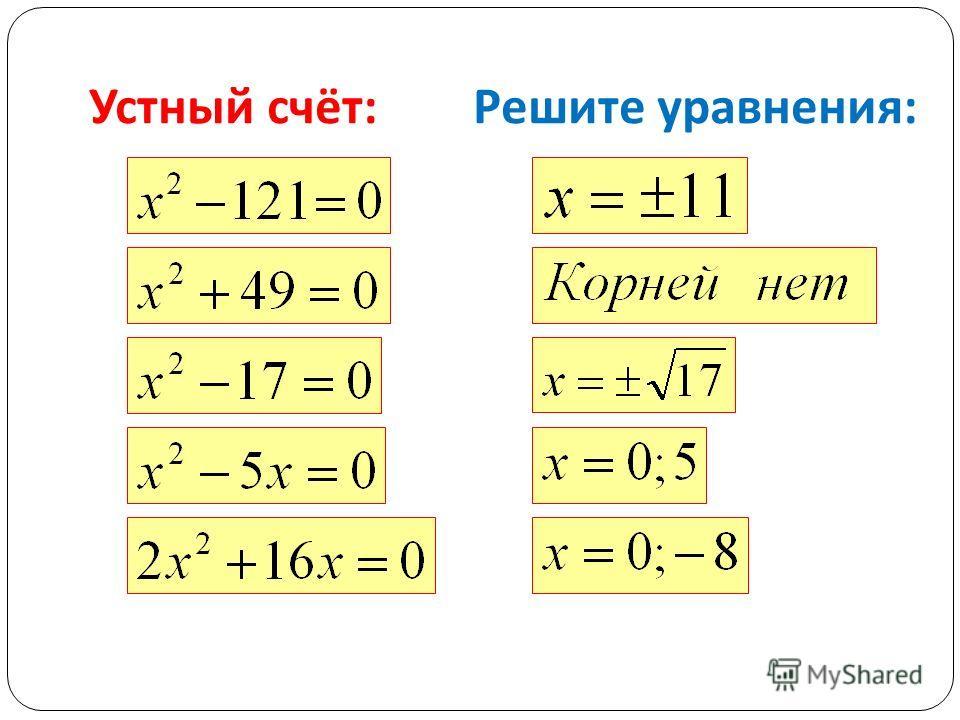 Устный счёт : Решите уравнения :