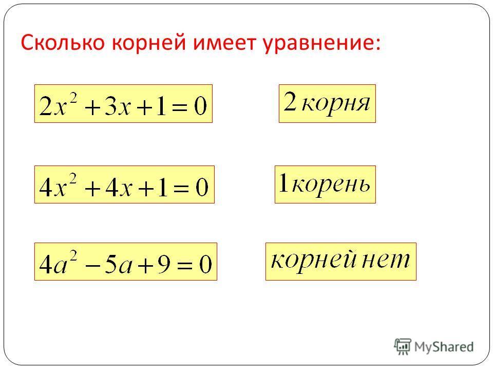 Сколько корней имеет уравнение :