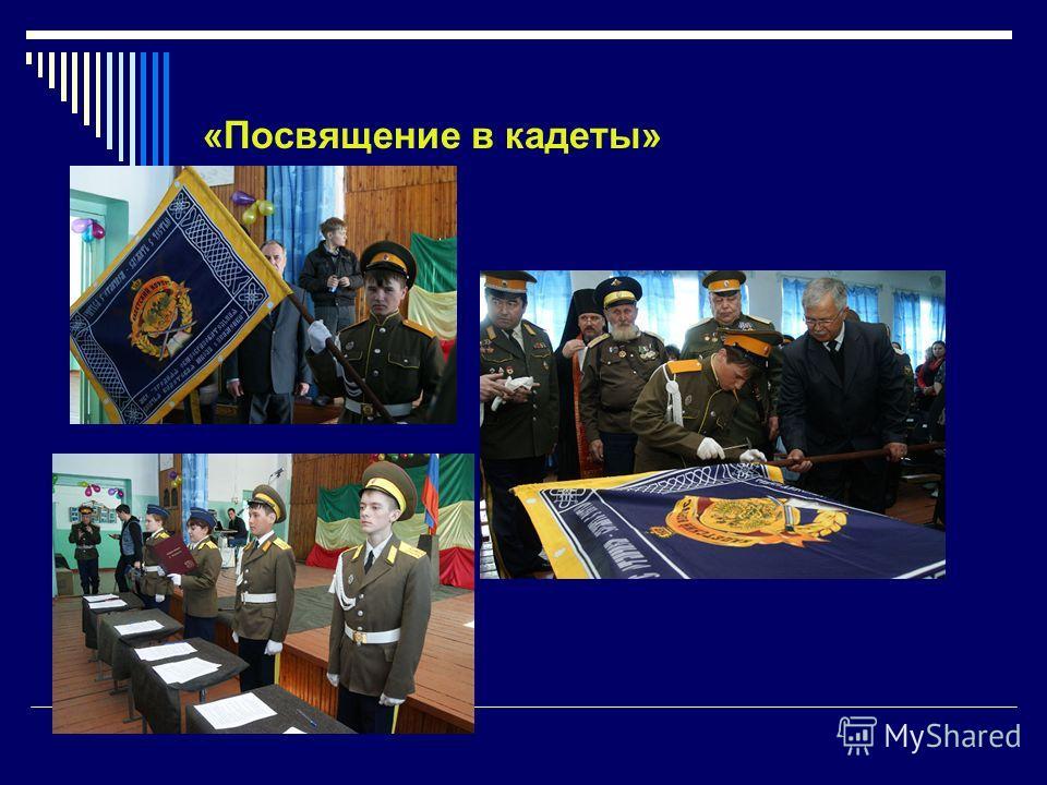 «Посвящение в кадеты»