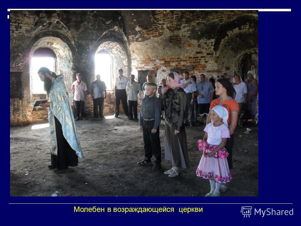 Молебен в возраждающейся церкви