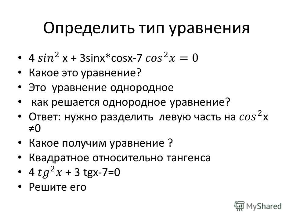 Определить тип уравнения