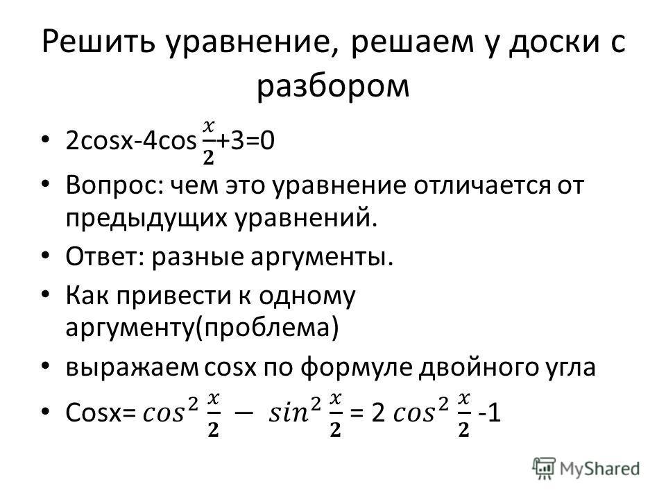 Решить уравнение, решаем у доски с разбором