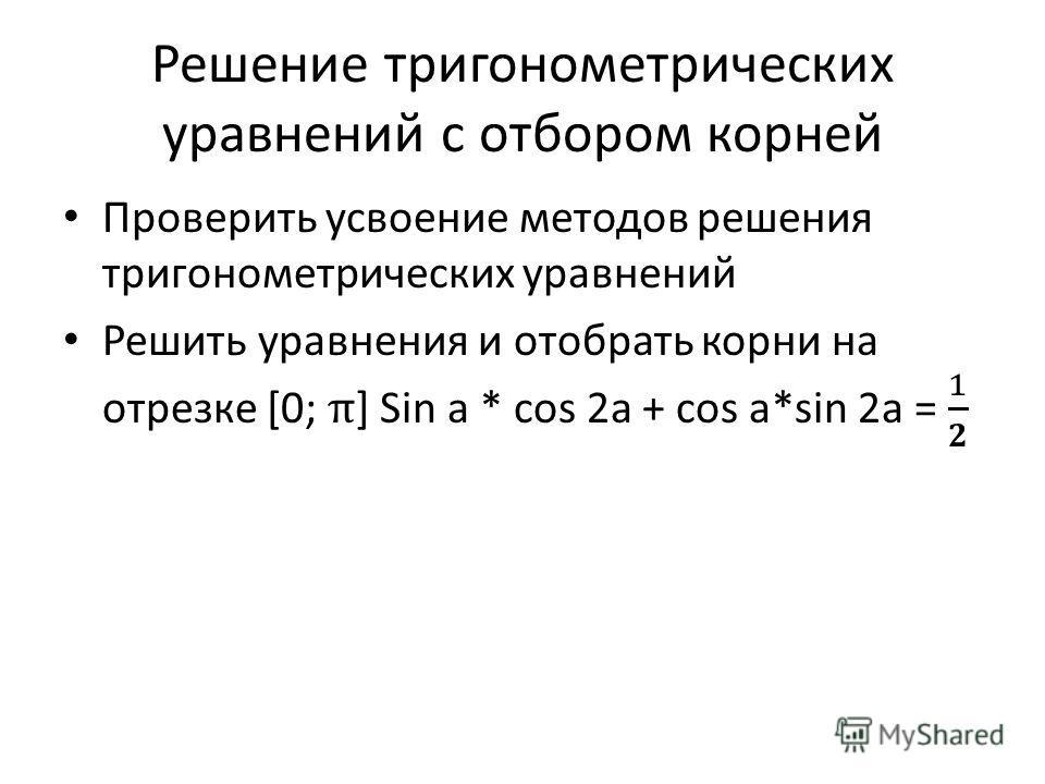 Решение тригонометрических уравнений с отбором корней