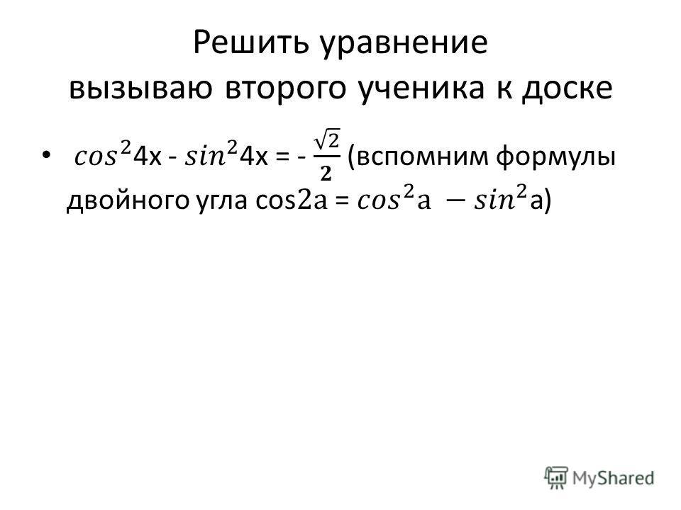 Решить уравнение вызываю второго ученика к доске