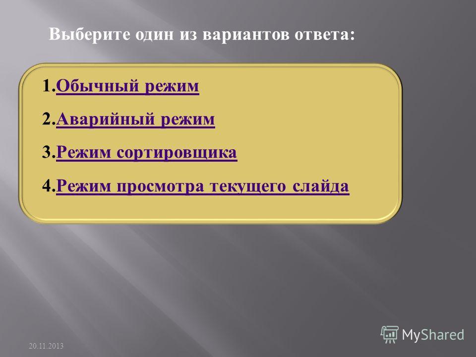 Выберите один из вариантов ответа: 1.Обычный режимОбычный режим 2.Аварийный режимАварийный режим 3.Режим сортировщикаРежим сортировщика 4.Режим просмотра текущего слайдаРежим просмотра текущего слайда