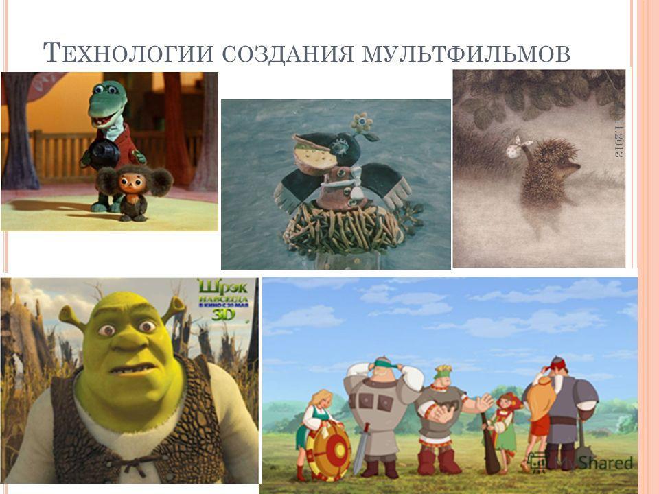 Т ЕХНОЛОГИИ СОЗДАНИЯ МУЛЬТФИЛЬМОВ 20.11.2013
