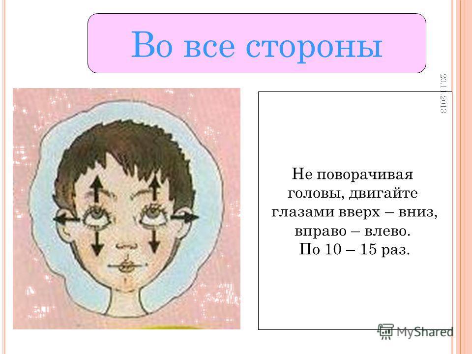 Во все стороны Не поворачивая головы, двигайте глазами вверх – вниз, вправо – влево. По 10 – 15 раз. 20.11.2013 28