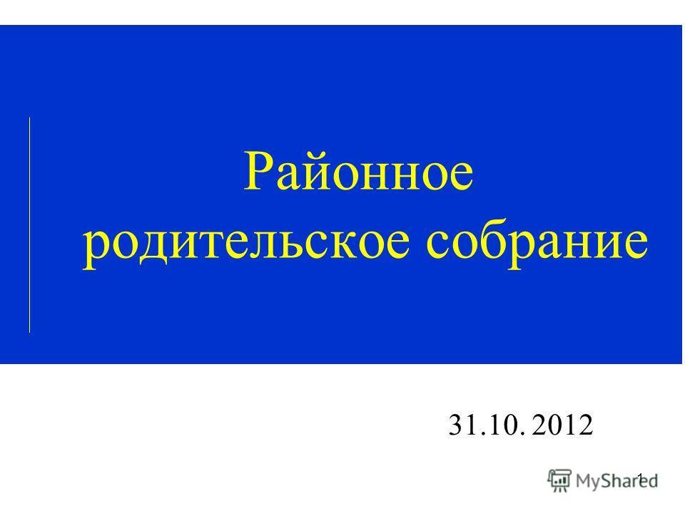1 Районное родительское собрание 31.10. 2012