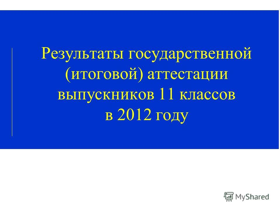 Результаты государственной (итоговой) аттестации выпускников 11 классов в 2012 году