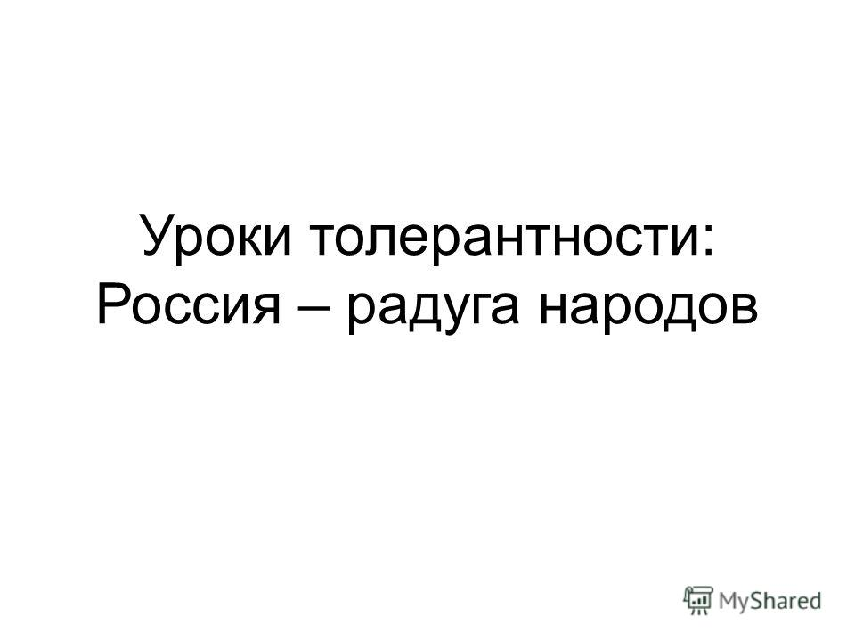 Уроки толерантности: Россия – радуга народов
