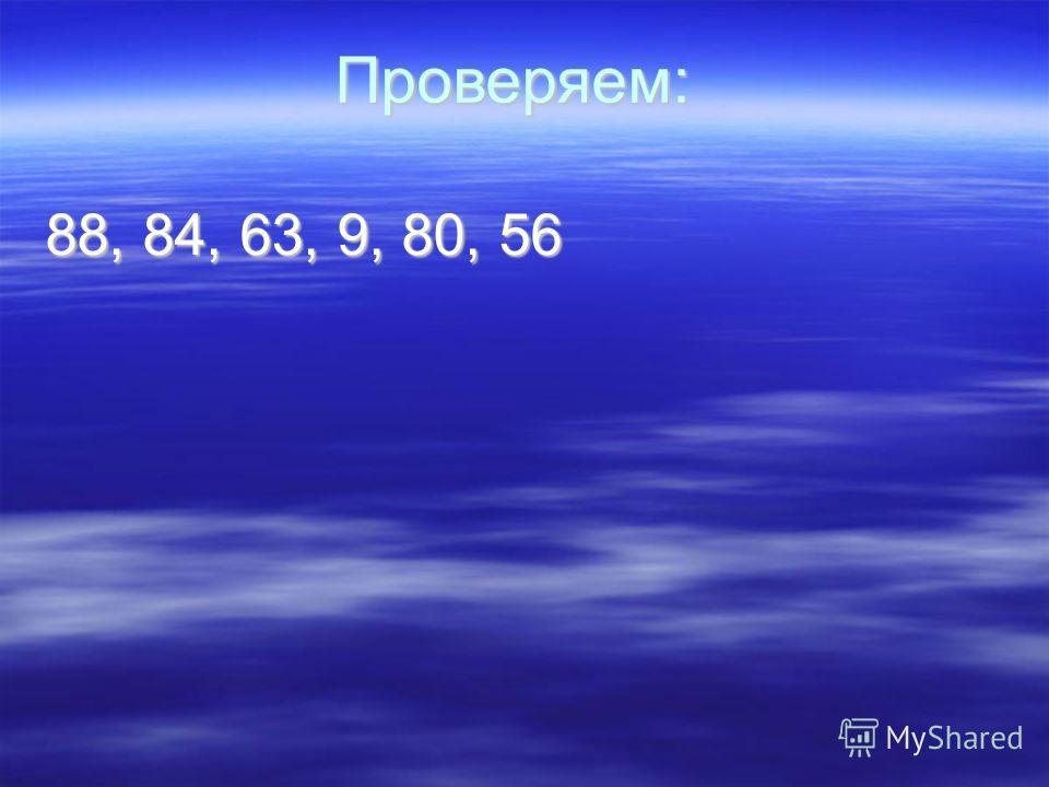 Проверяем: 88, 84, 63, 9, 80, 56