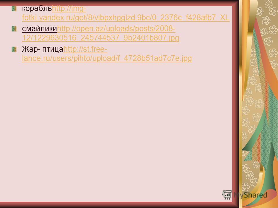 корабльhttp://img- fotki.yandex.ru/get/8/vibpxhgglzd.9bc/0_2376c_f428afb7_XLhttp://img- fotki.yandex.ru/get/8/vibpxhgglzd.9bc/0_2376c_f428afb7_XL смайликиhttp://open.az/uploads/posts/2008- 12/1229630516_245744537_9b2401b807.jpghttp://open.az/uploads/