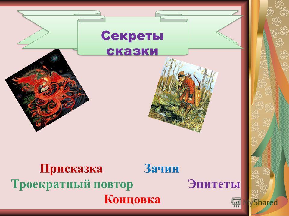 Секреты сказки Присказка Зачин Троекратный повтор Эпитеты Концовка Секреты сказки