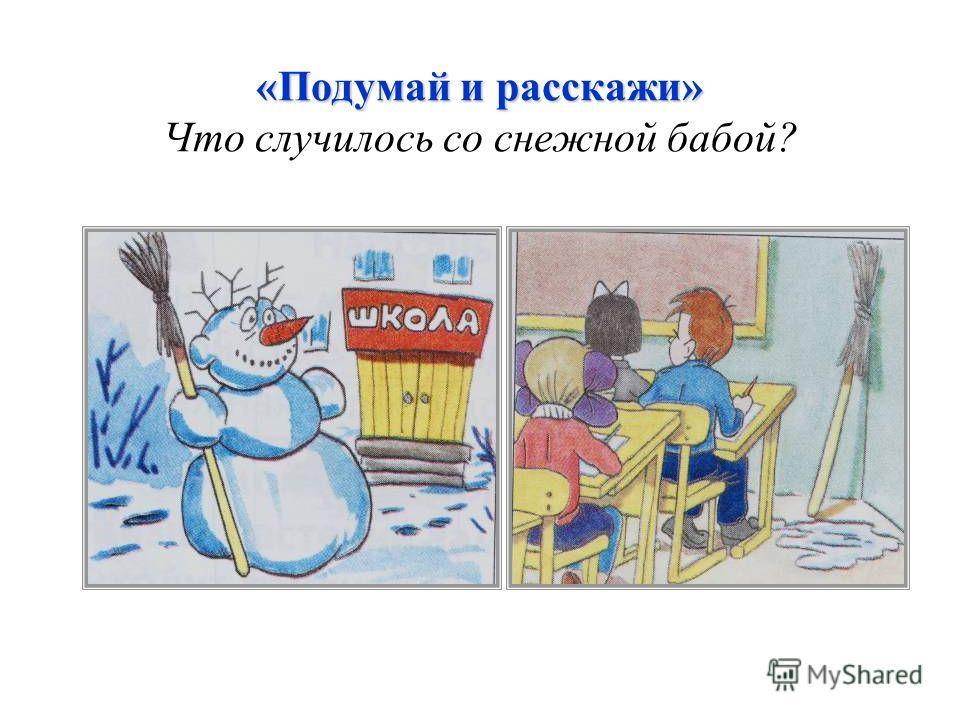 «Подумай и расскажи» «Подумай и расскажи» Что случилось со снежной бабой?