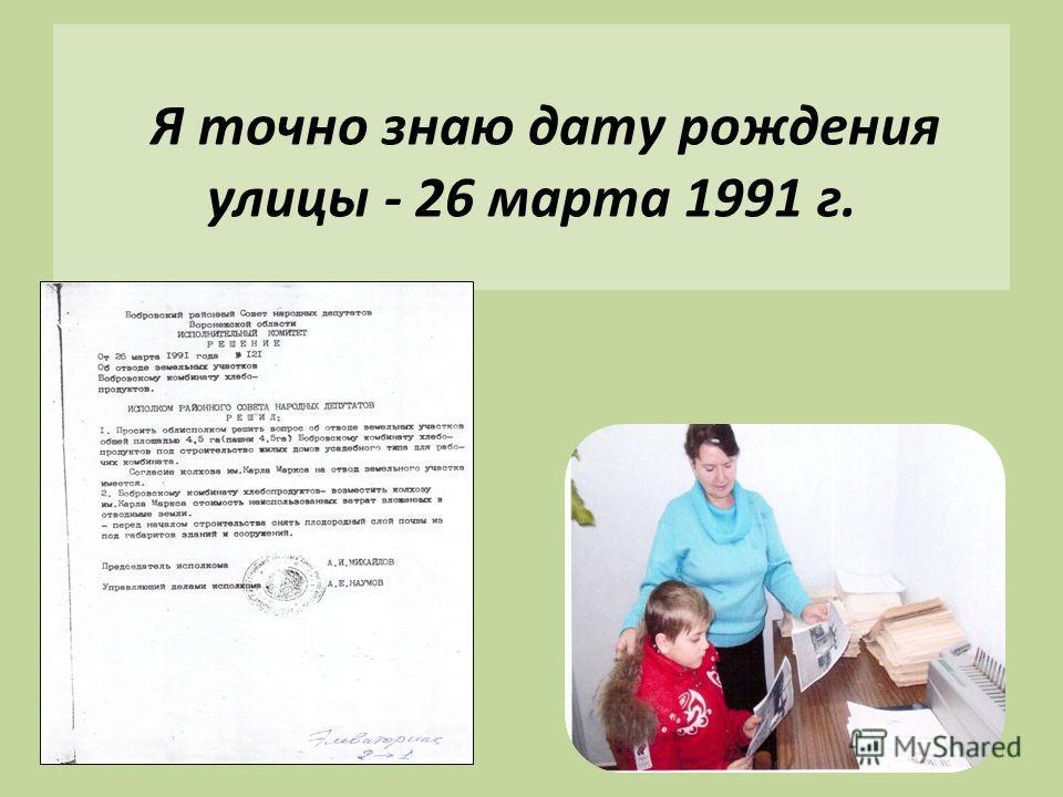 Я точно знаю дату рождения улицы - 26 марта 1991 г.