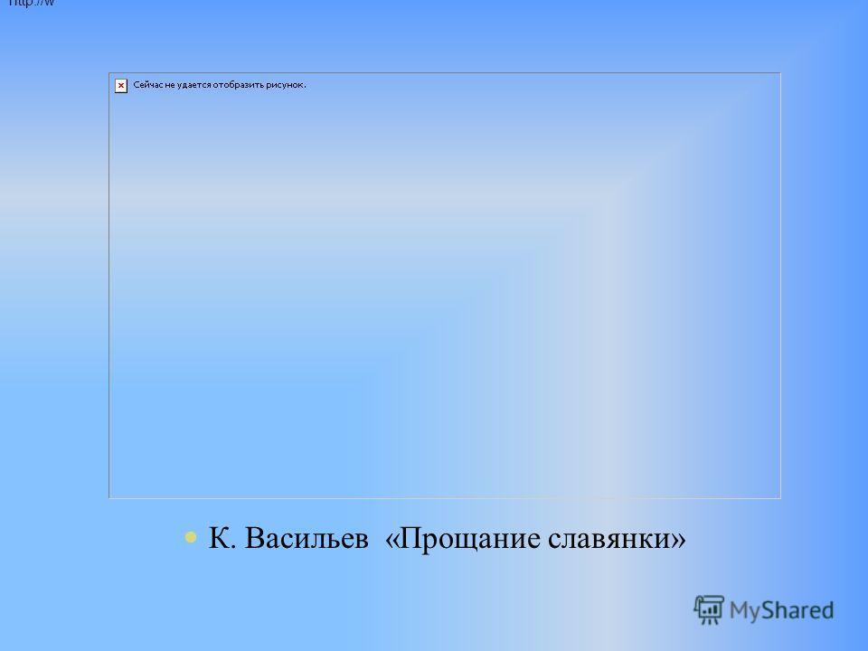 К. Васильев «Прощание славянки» http://w