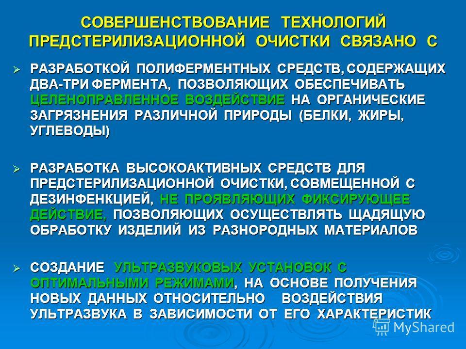 СОВЕРШЕНСТВОВАНИЕ ТЕХНОЛОГИЙ ПРЕДСТЕРИЛИЗАЦИОННОЙ ОЧИСТКИ СВЯЗАНО С РАЗРАБОТКОЙ ПОЛИФЕРМЕНТНЫХ СРЕДСТВ, СОДЕРЖАЩИХ ДВА-ТРИ ФЕРМЕНТА, ПОЗВОЛЯЮЩИХ ОБЕСПЕЧИВАТЬ ЦЕЛЕНОПРАВЛЕННОЕ ВОЗДЕЙСТВИЕ НА ОРГАНИЧЕСКИЕ ЗАГРЯЗНЕНИЯ РАЗЛИЧНОЙ ПРИРОДЫ (БЕЛКИ, ЖИРЫ, УГЛ