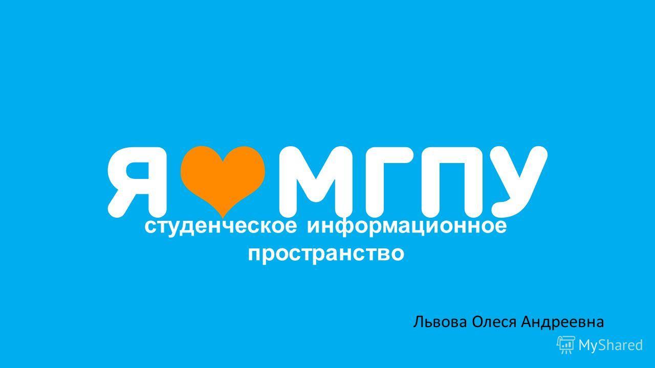 студенческое информационное пространство Львова Олеся Андреевна