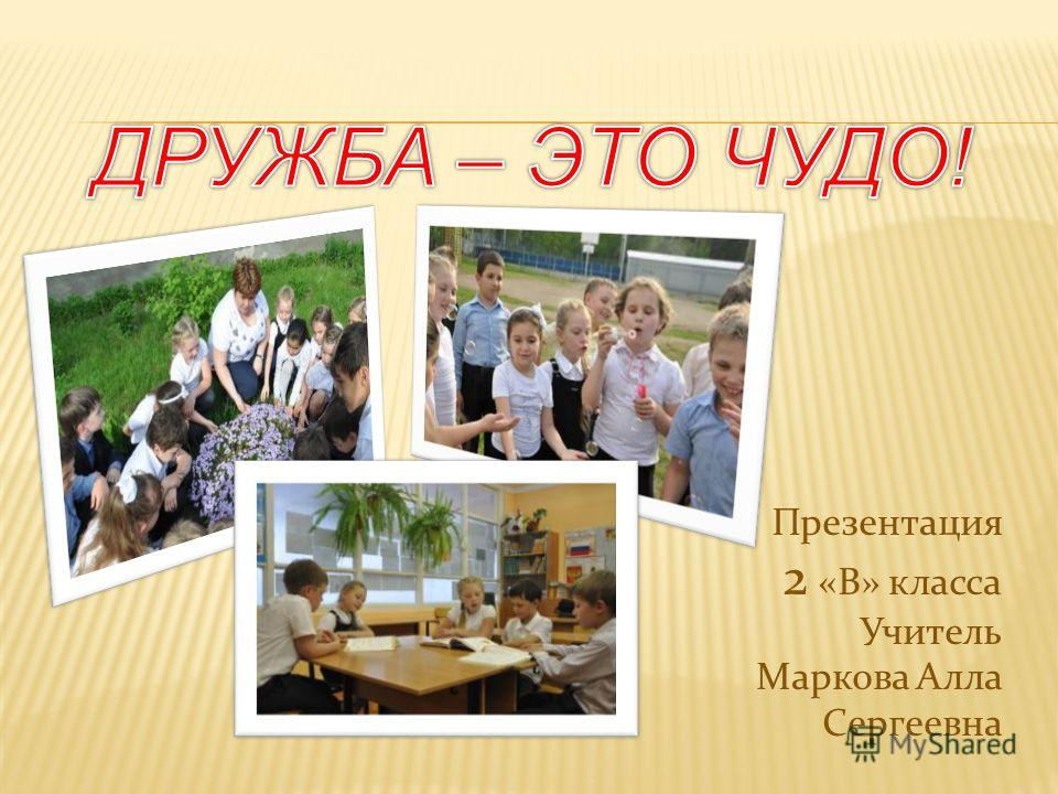 Презентация 2 «В» класса Учитель Маркова Алла Сергеевна