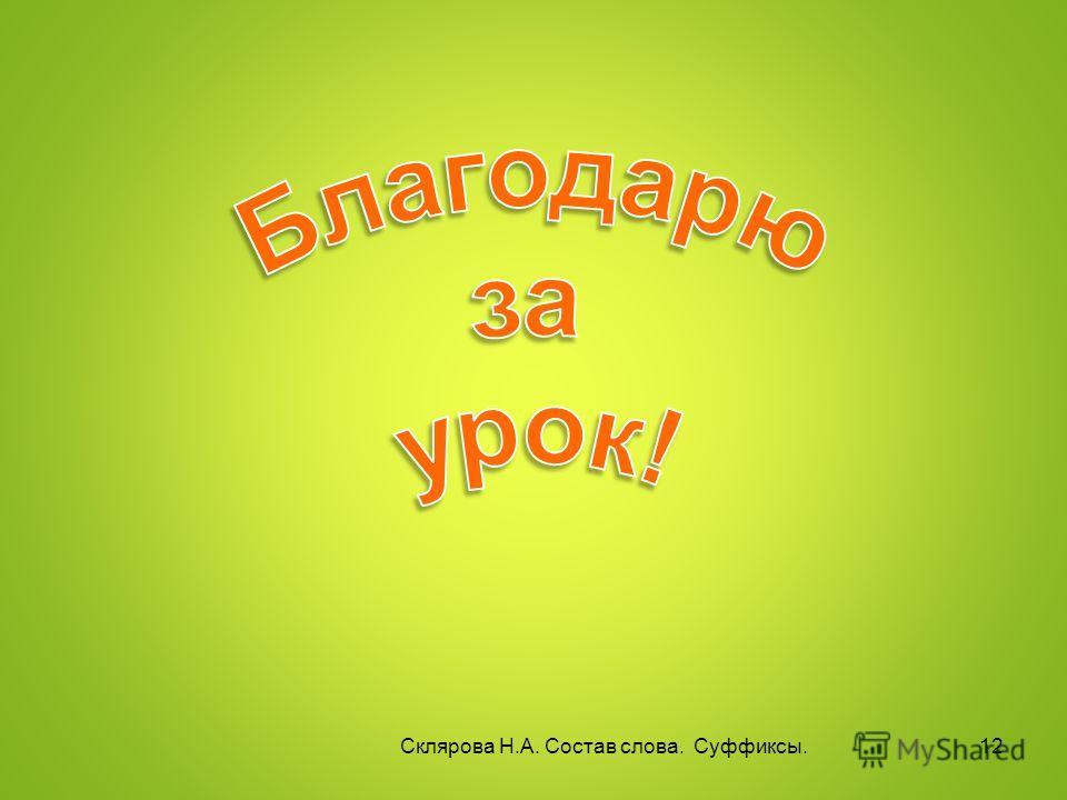 Склярова Н.А. Состав слова. Суффиксы.12