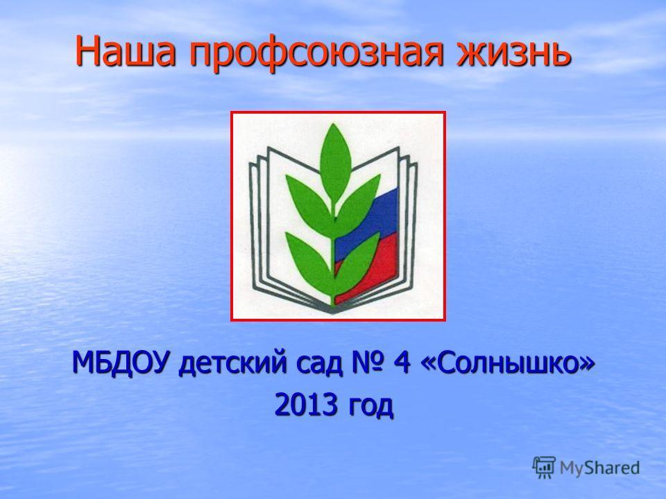 Наша профсоюзная жизнь МБДОУ детский сад 4 «Солнышко» 2013 год