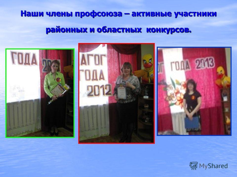 Наши члены профсоюза – активные участники районных и областных конкурсов.