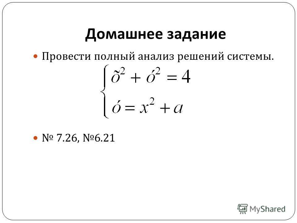 Домашнее задание Провести полный анализ решений системы. 7.26, 6.21
