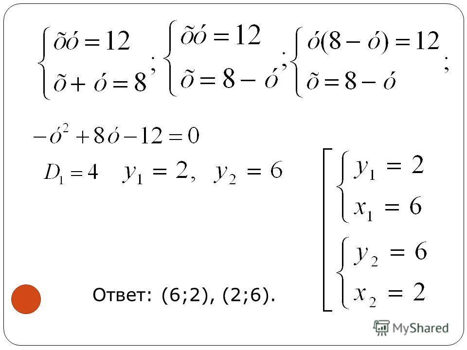Ответ: (6;2), (2;6).