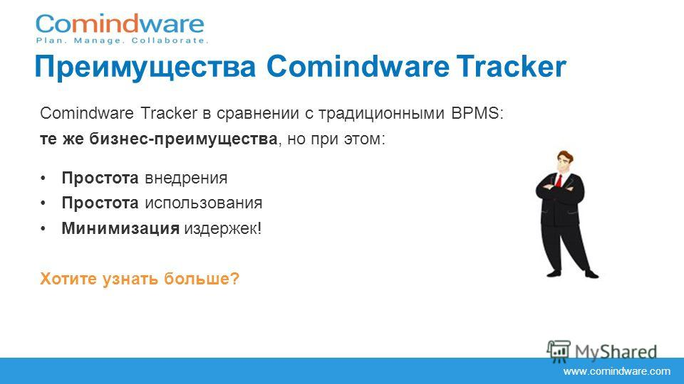 Click to add features Click to add presentation title 10 www.comindware.com Click to add presentation title www.comindware.com Преимущества Comindware Tracker Comindware Tracker в сравнении с традиционными BPMS: те же бизнес-преимущества, но при этом