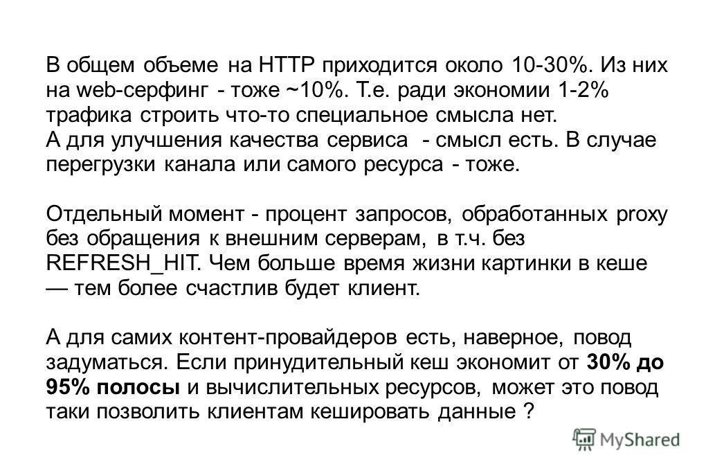 В общем объеме на HTTP приходится около 10-30%. Из них на web-серфинг - тоже ~10%. Т.е. ради экономии 1-2% трафика строить что-то специальное смысла нет. А для улучшения качества сервиса - смысл есть. В случае перегрузки канала или самого ресурса - т