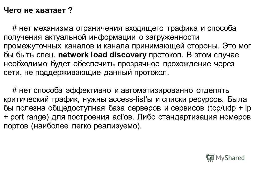 Чего не хватает ? # нет механизма ограничения входящего трафика и способа получения актуальной информации о загруженности промежуточных каналов и канала принимающей стороны. Это мог бы быть спец. network load discovery протокол. В этом случае необход