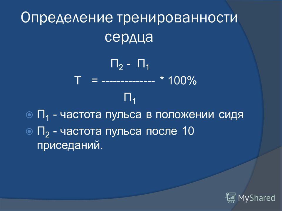 Определение тренированности сердца П 2 - П 1 Т = -------------- * 100% П 1 П 1 - частота пульса в положении сидя П 2 - частота пульса после 10 приседаний.