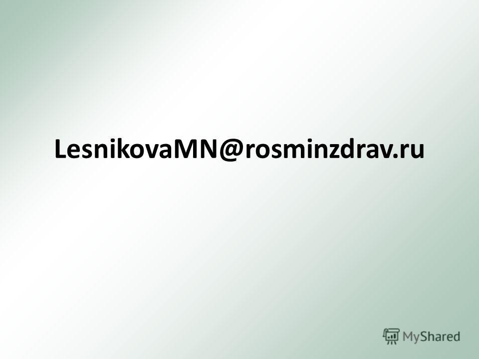 LesnikovaMN@rosminzdrav.ru